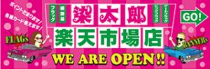 染太郎楽天市場店