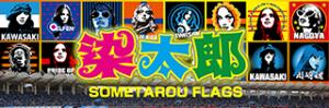 染太郎本社サイト